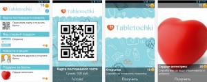 Благотворительный фонд «Таблеточки» выпустил мобильное приложение