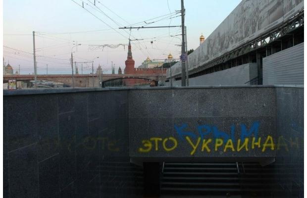 Возле Кремля появились надписи «Крым - это Украина». Фото