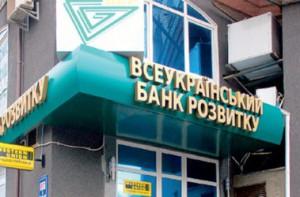 Мать Арбузова уволилась из банка Януковича