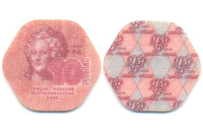 Приднестровье ввело в обращение монеты из пластика