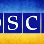 Украина и ОБСЕ предлагают