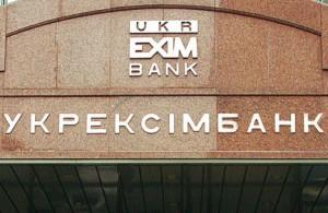 Укрэксимбанк выходит из убыточных проектов