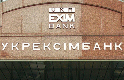 Укрэксимбанк досрочно погасил долг перед НБУ