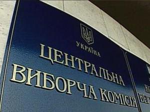 Евросоюз торопит Украину с обновлением ЦИКа