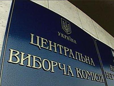 Порошенко внес в парламент кандидатуры членов ЦИК