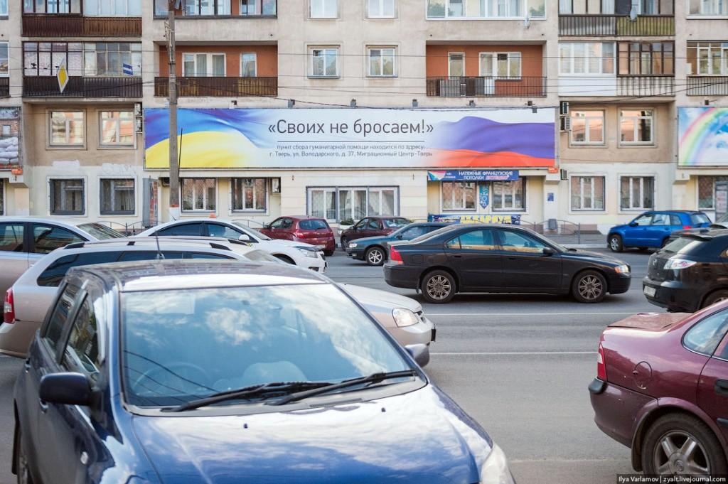 В Твери снимают баннера с призывом о помощи Украине. Фото