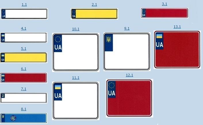 В Украине запатентовали новые автономера с флагом ЕС
