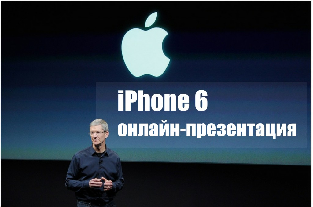Онлайн трансляция презентации iPhone 6
