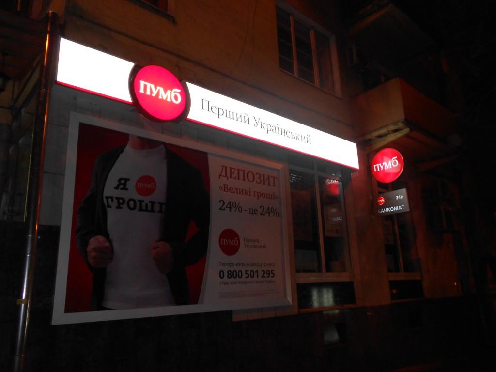 Банкир Ахметова: «Наш приоритет – быть на деньгах»