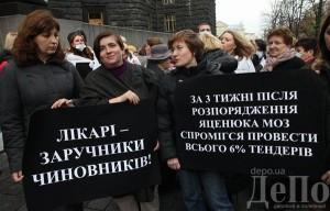 Возле Кабмина проходит акция «Черный вторник». Фото