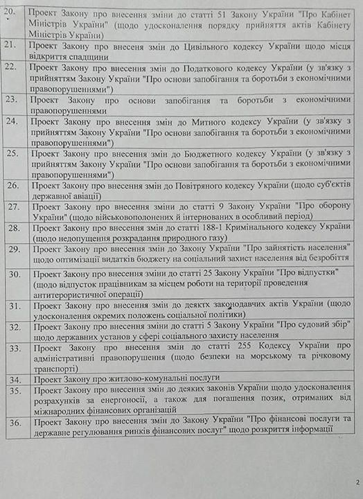 КС Народный фронт2