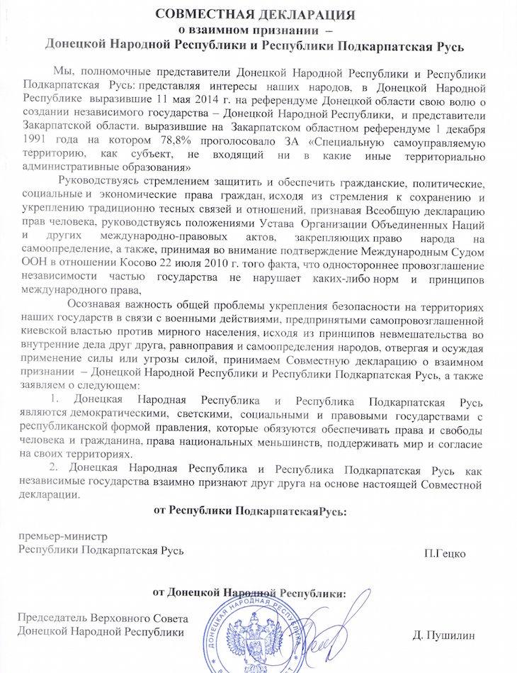 док ДНР