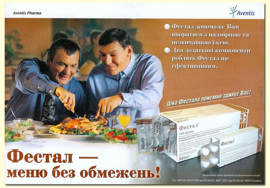 В Украине запретили «Фестал» и «Карсил»