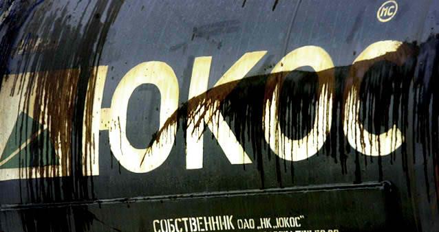 Россия обжаловала выплату $50 млрд экс-акционерам ЮКОСа