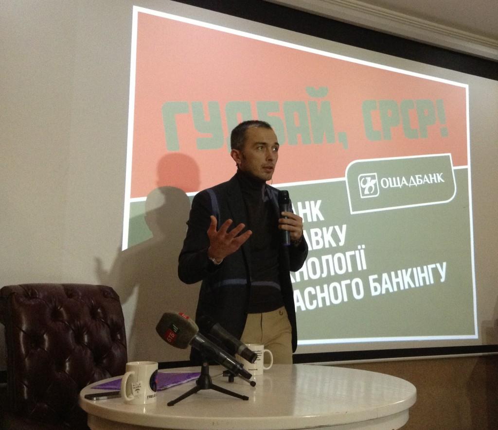 Андрей Пышный, председатель правления Ощадбанка