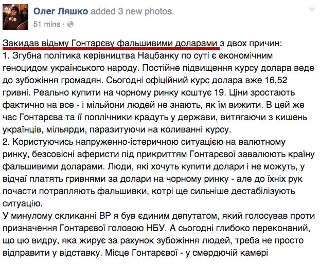Скриншот записи в Facebook Ляшко