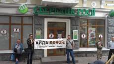 Активисты в Киеве требуют закрыть российские банки в Украине