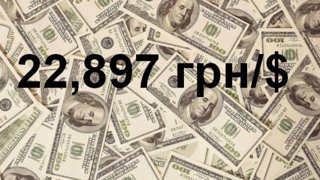 Курс НБУ: 22,897 грн/$