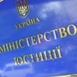 Минюст начал реформы с интернета