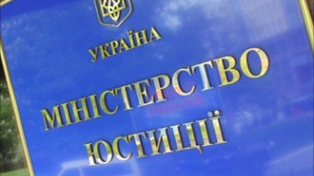 Минюст обнародовал люстрационный список прокуроров