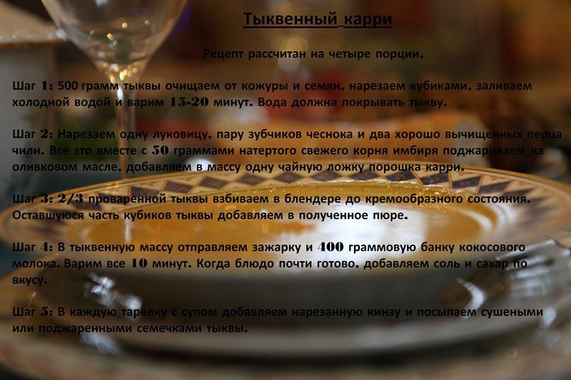 Рецепт тыквенного карри от Гонтаревой