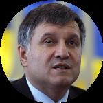 Арсен Аваков, министр внутренних дел