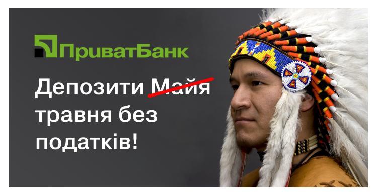 Реклама Приватбанка