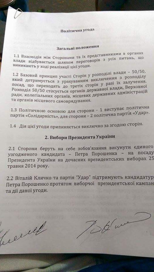 Соглашение Порошенко и Кличко