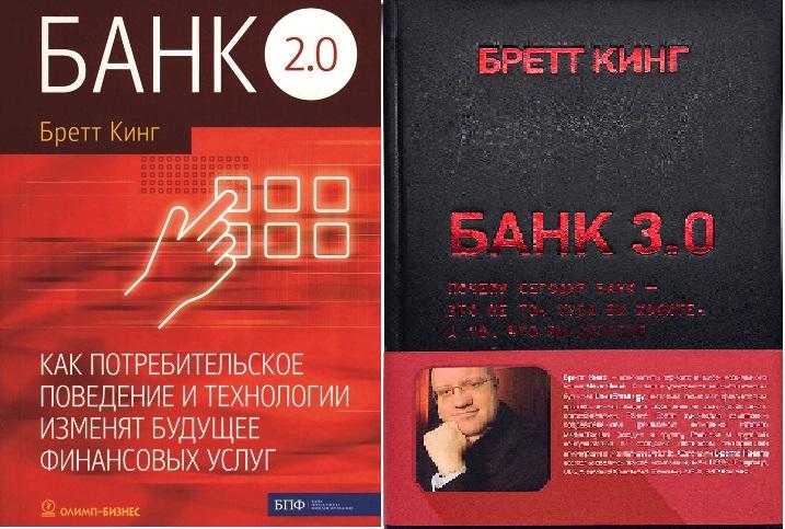 Банк 2.0 и Банк 3.0
