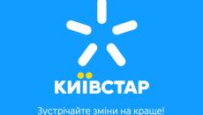 Звезда «Киевстара»