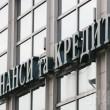 Компенсации по банку Жеваго будут выплачивать через банк «Пивденный»