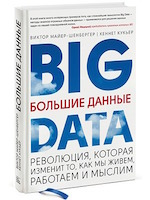 Big data (Большие данные)