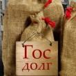 Госдолг Украины сократился на 1,8% в долларовом эквиваленте