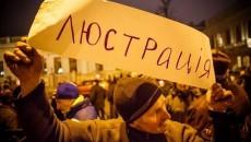 В Минюсте хотят  изменить закон о люстрации
