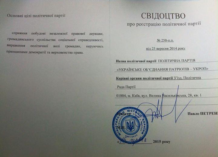 Свидетельство о регистрации партии «Укроп»