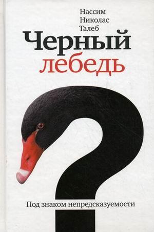 «Черный лебедь», Нассим Талеб