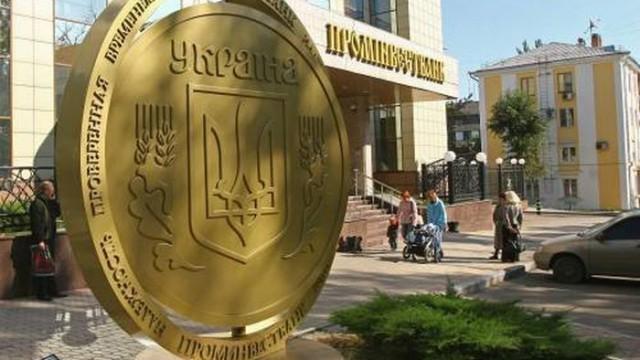 Глава Проминвестбанка покинул свой пост