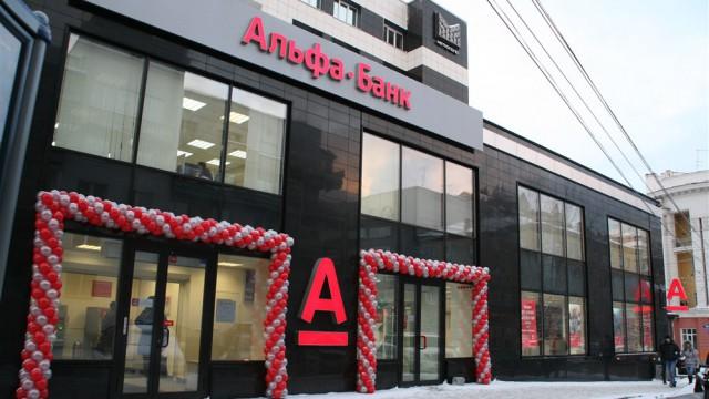 Альфа-Банк выпустил еврооблигации на $50 млн