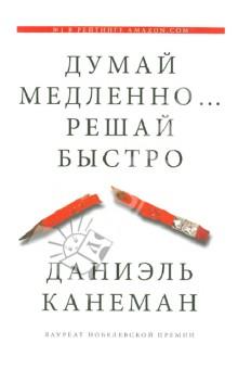 «Думай медленно, решай быстро» Дэниел Канеман