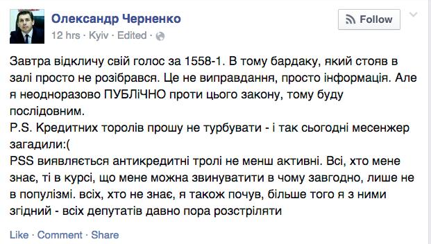 Разобраться Александру Черненко помешал бардак