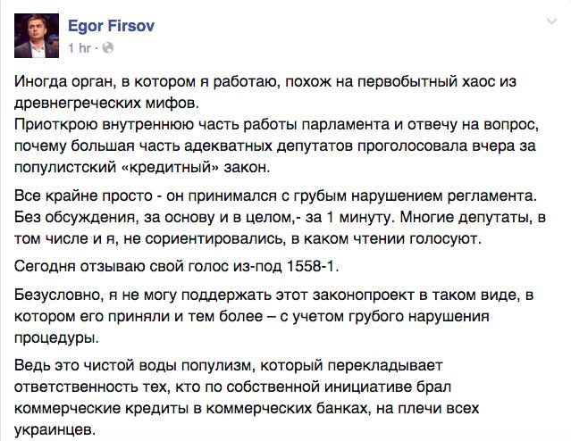 Егор Фирсов не сориентировался