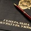 ГПУ завершила расследование против пятерых тыловых крыс
