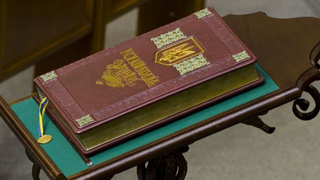 Проект изменений в Конституцию Украины