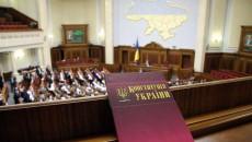 Парламент направил в КСУ проект изменений в Конституцию