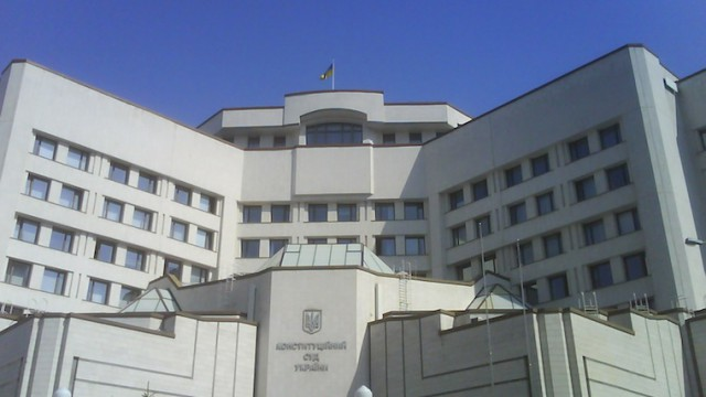 Конституционный суд Украины