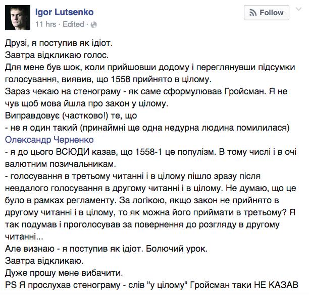 Игорь Луценко поступил как идиот