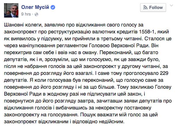 Олег Мусий не разобрался