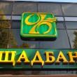 Ощадбанк нашел представителей для спора с Россией