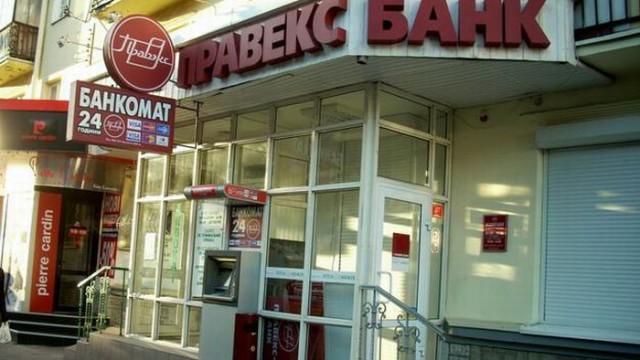 Правэкс-Банк получил полмиллиарда убытка