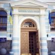 Счетная палата Украины